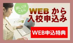 WEBからの入校申し込み